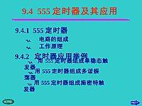 9.4555定时器及其应用_数字电子技术