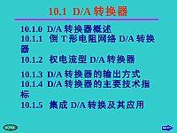 10.1D/A转换器_数字电子技术