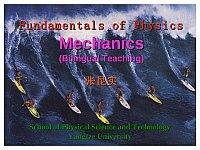 Chapter 18  Waves—II_力学(双语)