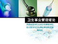 第一章卫生事业管理绪论_卫生事业管理