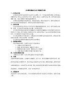 课程教学大纲_计算机辅助设计
