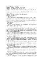 教学大纲_化工过程分析与开发