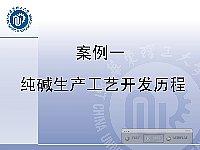 案例一纯碱生产工艺开发工程_化工过程分析与开发
