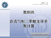 案例四合成气制二甲醚化学平衡计算_化工过程分析与开发
